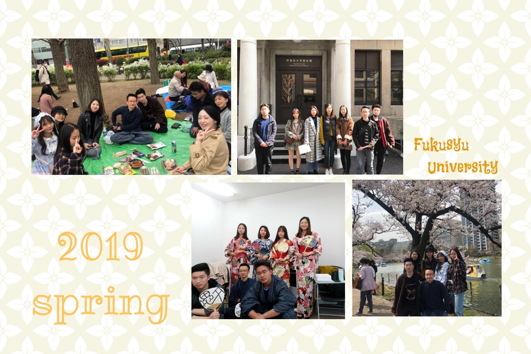 2019年3月 福州大学短期生 国际善邻学院